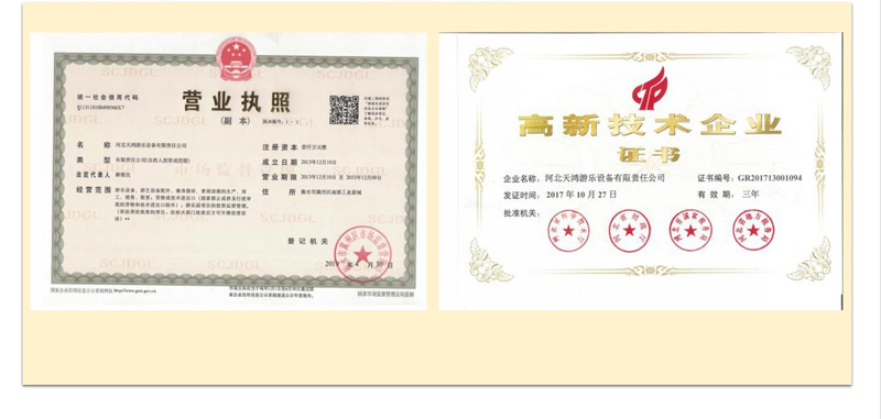 4资质证书1.jpg